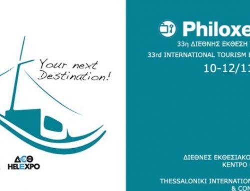 33η Διεθνής Έκθεση Τουρισμού – Philoxenia 2017